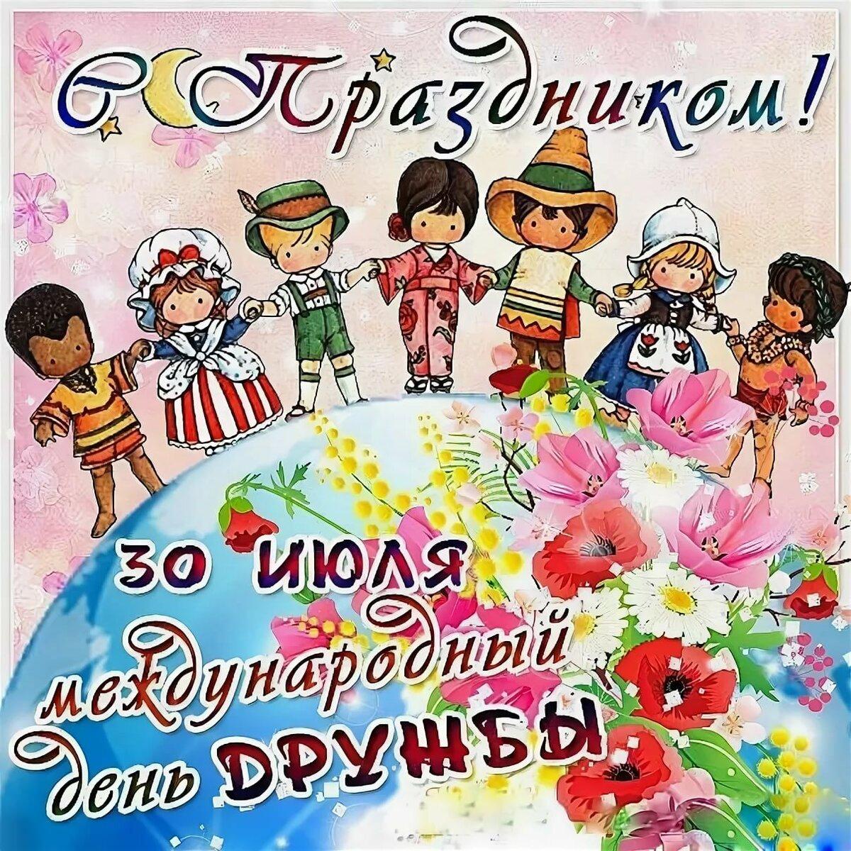 поздравительные открытки с днем дружбы 30 июля